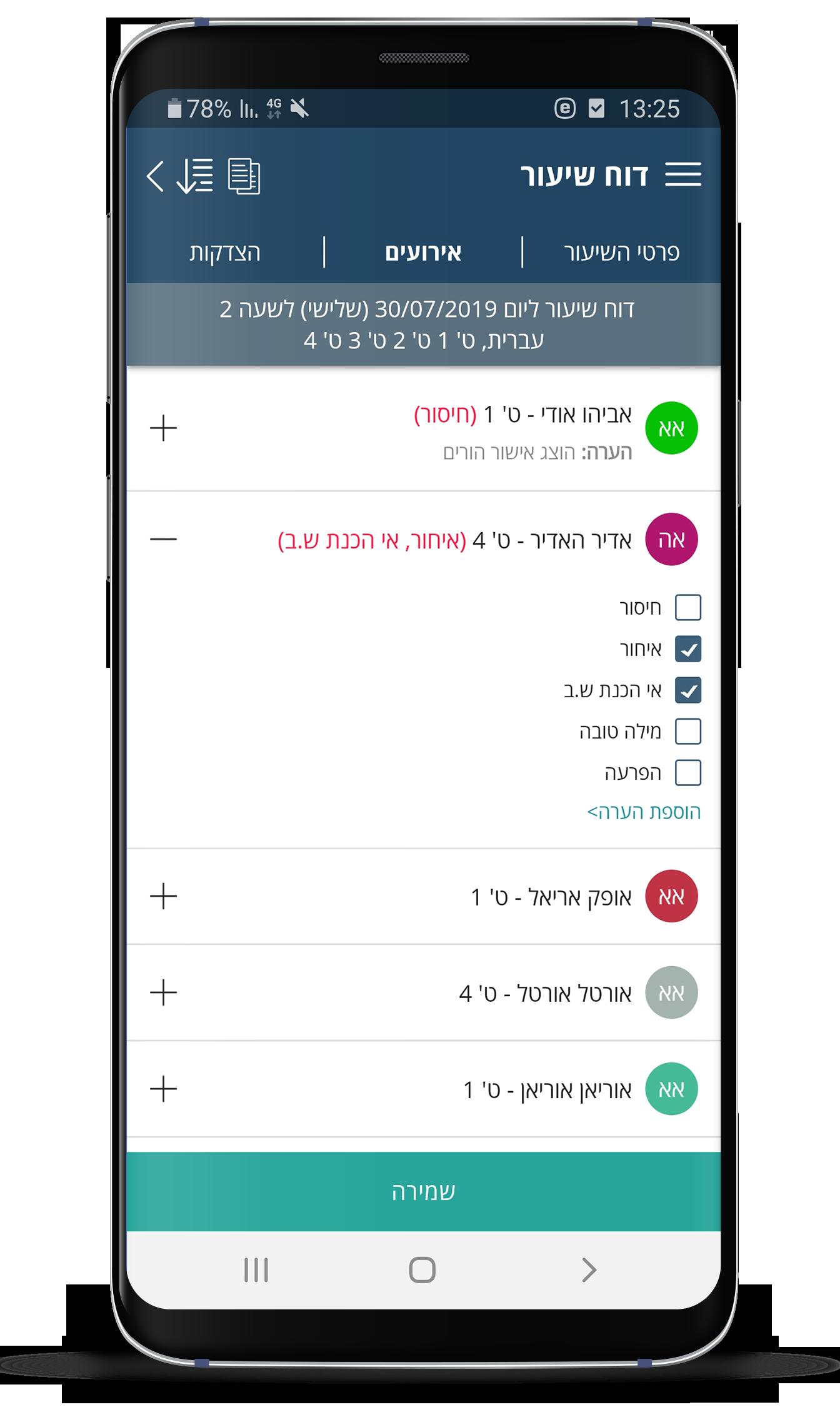 Webtop_Mobile_LessonReport